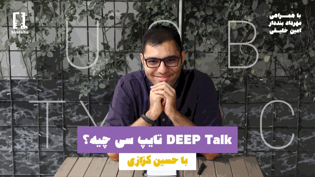DeepTalk with Hosein what is type-C