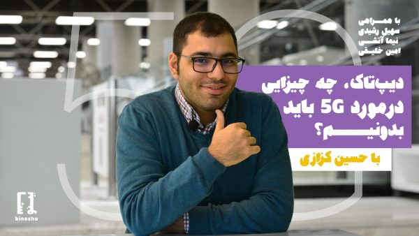 دیپ تاک با حسین کزازی: چه چیزهایی در مورد 5G باید بدونیم؟