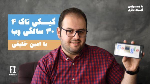گیکی تاک: تاریخچهی وب به مناسبت 30 سالگیش