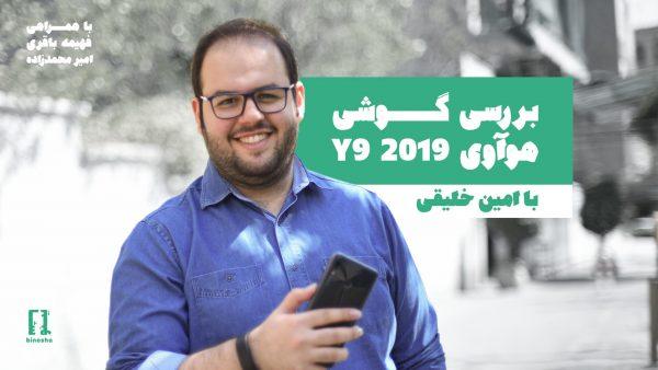 بررشی گوشی هوآوی Y9 2019