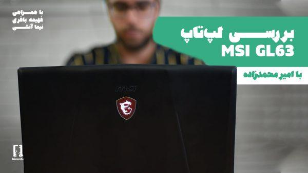 بررسی لپ تاپ گیمینگ MSI GL63