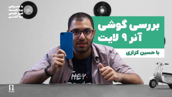 بررسی گوشی هوشمند آنر ۹ لایت (Honor 9 lite)