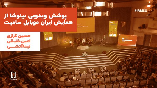 پوشش ویدئویی بینوشا از ایران موبایل سامیت ۹۸