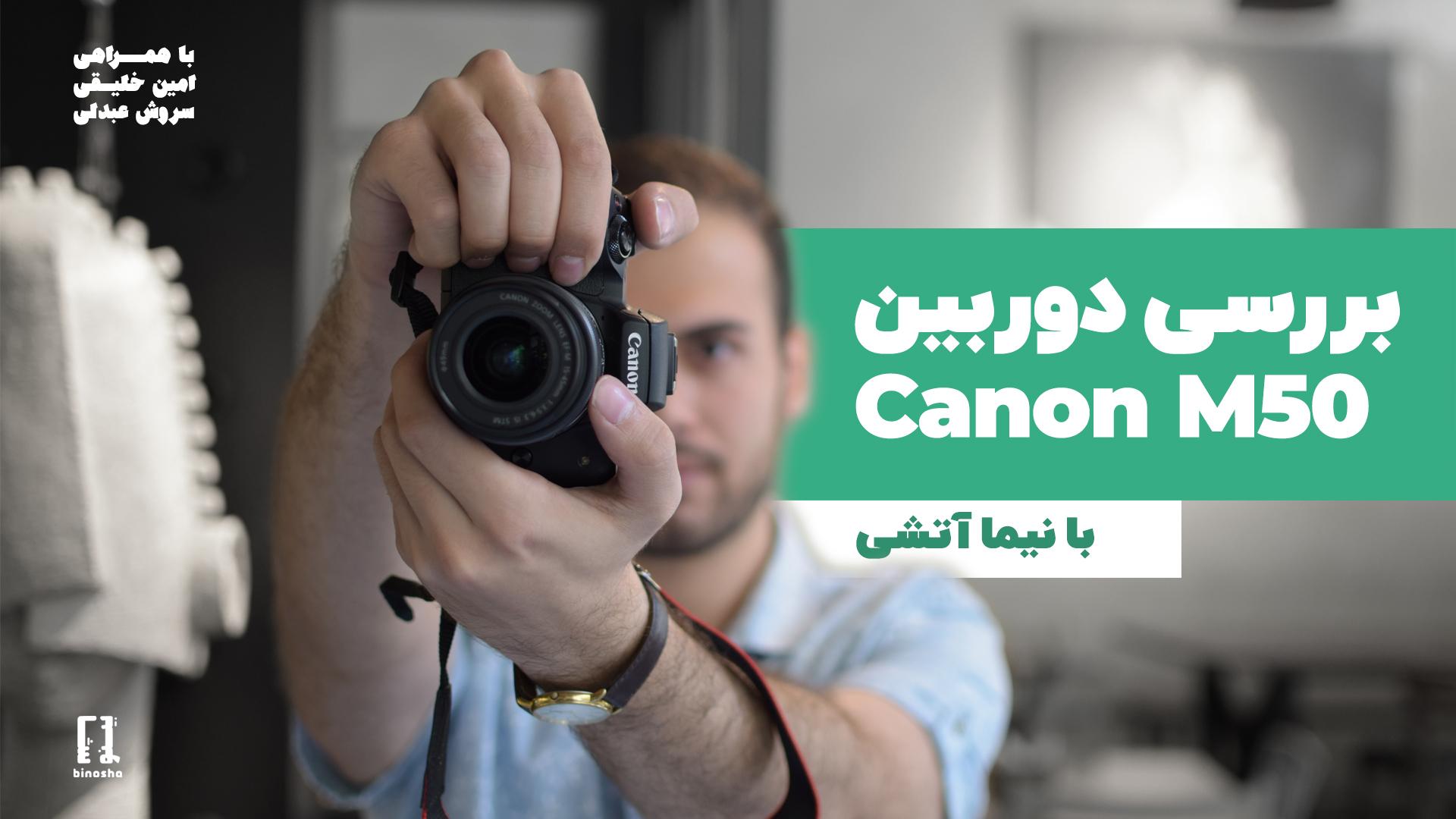 بررسی دوربین میان رده بدون آینه کنون m50 بهترین کنون برای یوتیوب؟ | Canon EOS M50 Review