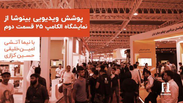 پوشش ویدئویی بینوشا از نمایشگاه الکامپ 25 | قسمت دوم