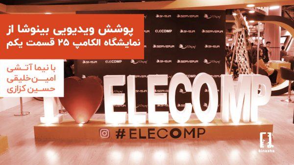 پوشش ویدئویی بینوشا از نمایشگاه الکامپ 25 | قسمت اول