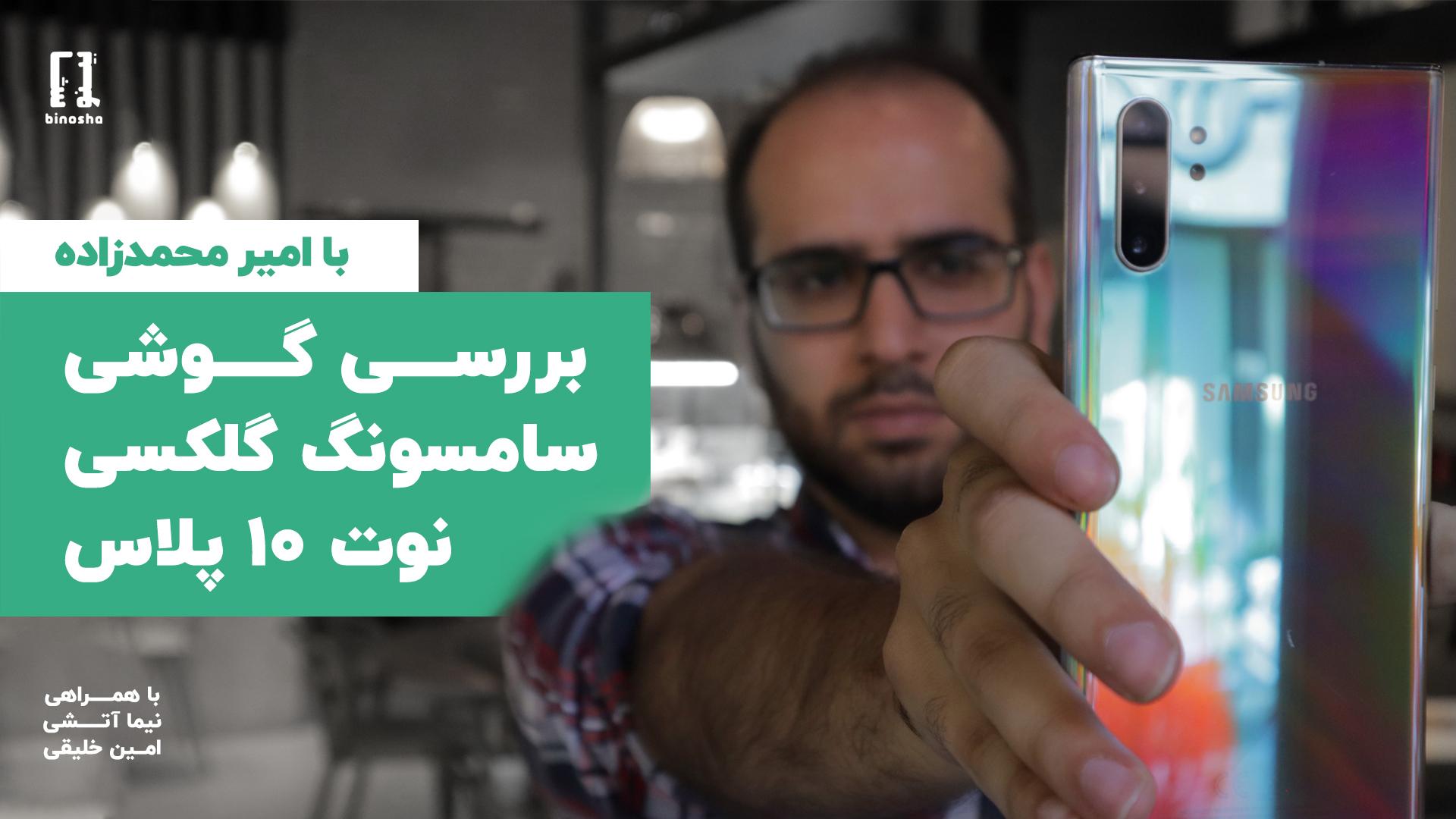 بررسی گوشی سامسونگ گلکسی نوت ۱۰ پلاس| Samsung Galaxy Note 10+ Review