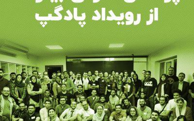 پوشش صوتی بینوشا از رویداد پادگپ