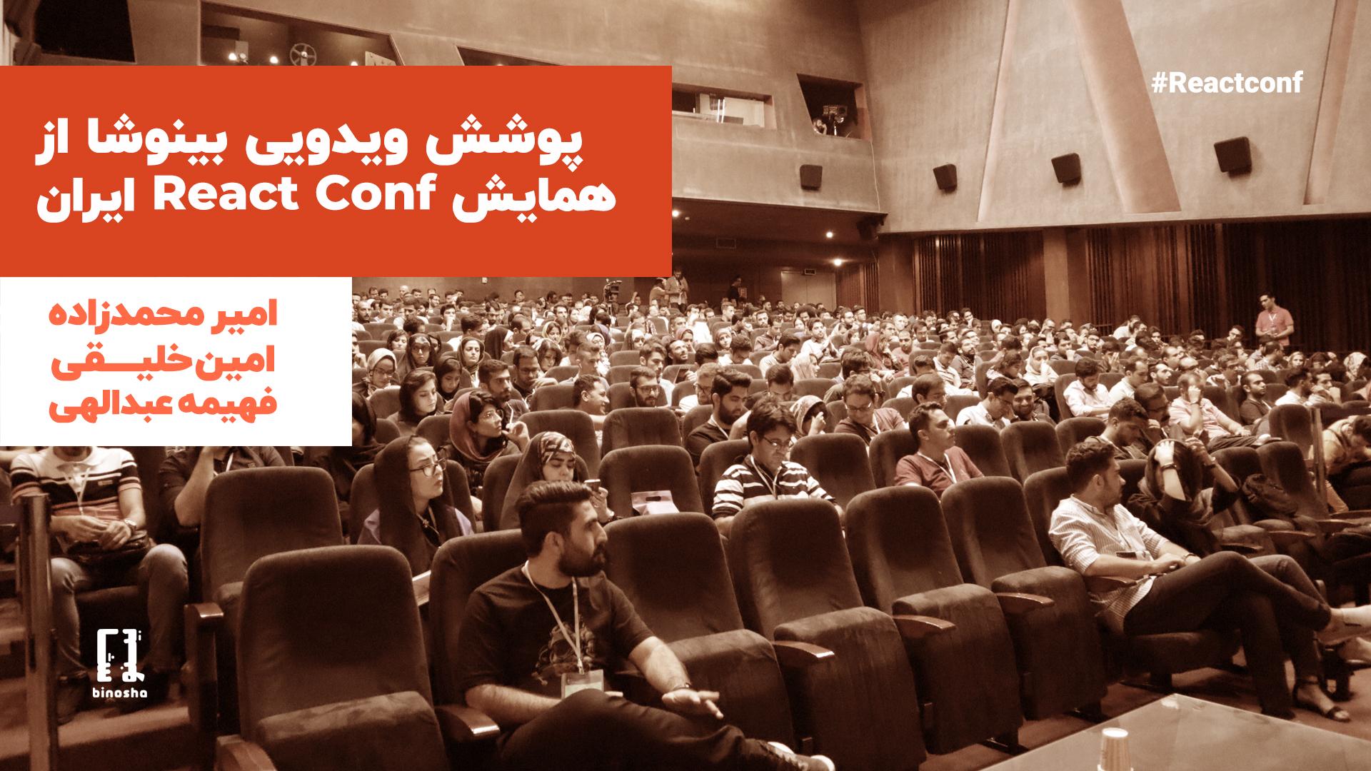 پوشش ویدئویی بینوشا از همایش React Conf ایران