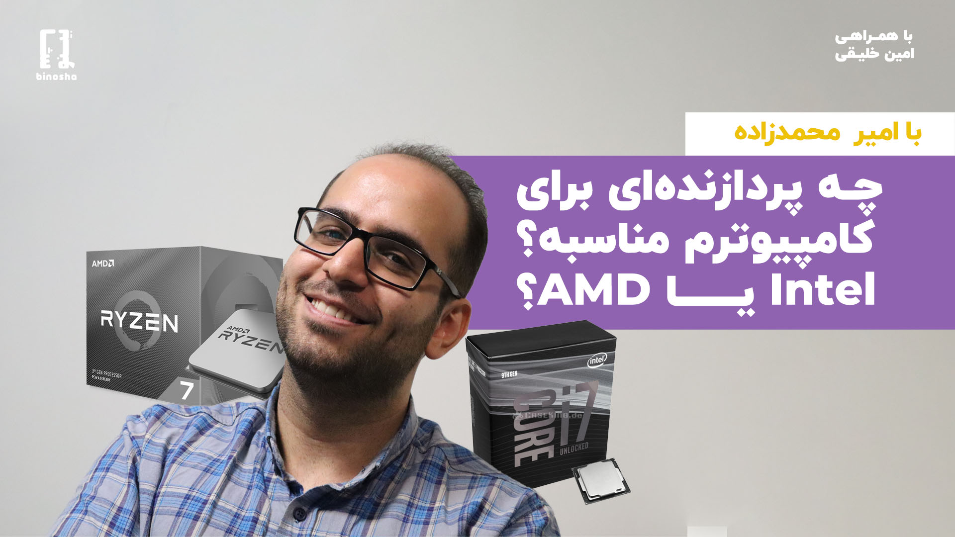 چه پردازندهای برای کامپیوترم مناسبه؟ اینتل یا AMD؟