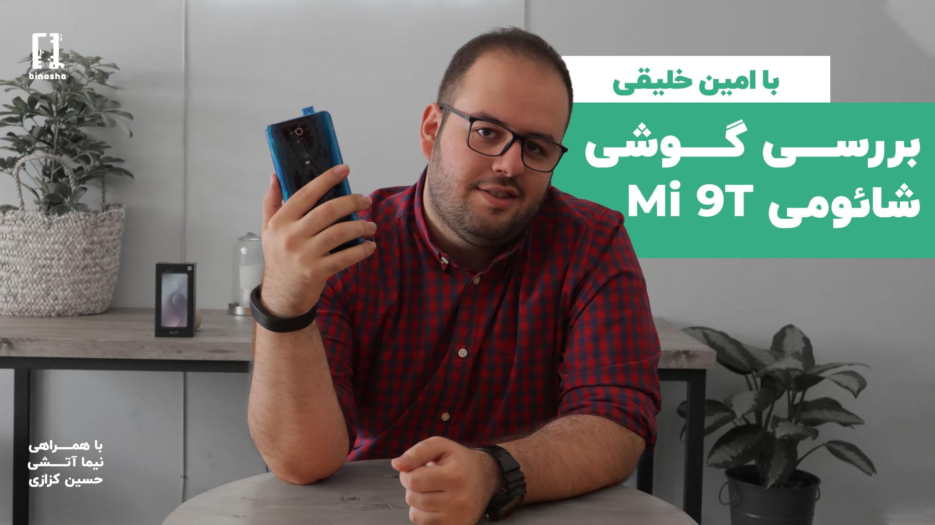 بررسی گوشی میانردهی Mi 9T