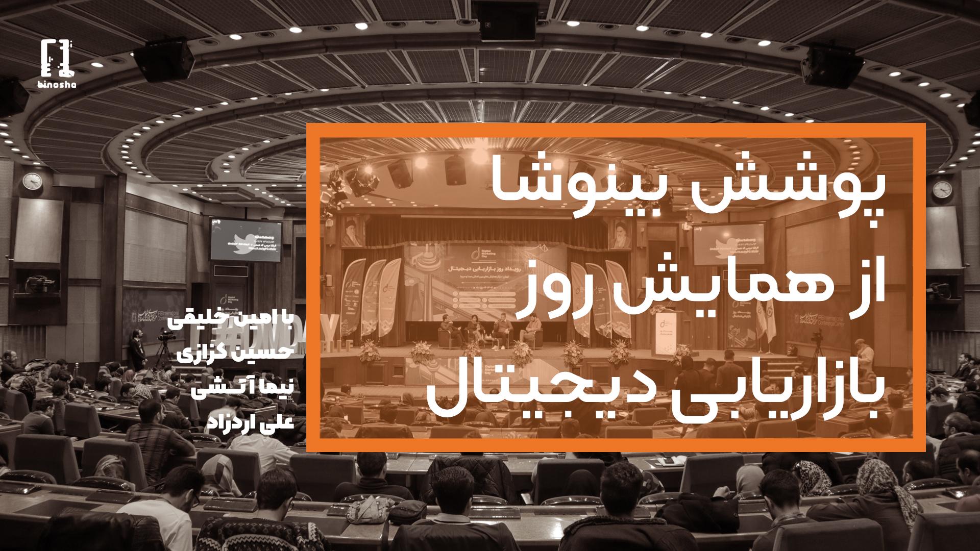 همایش روز بازاریابی دیجیتال