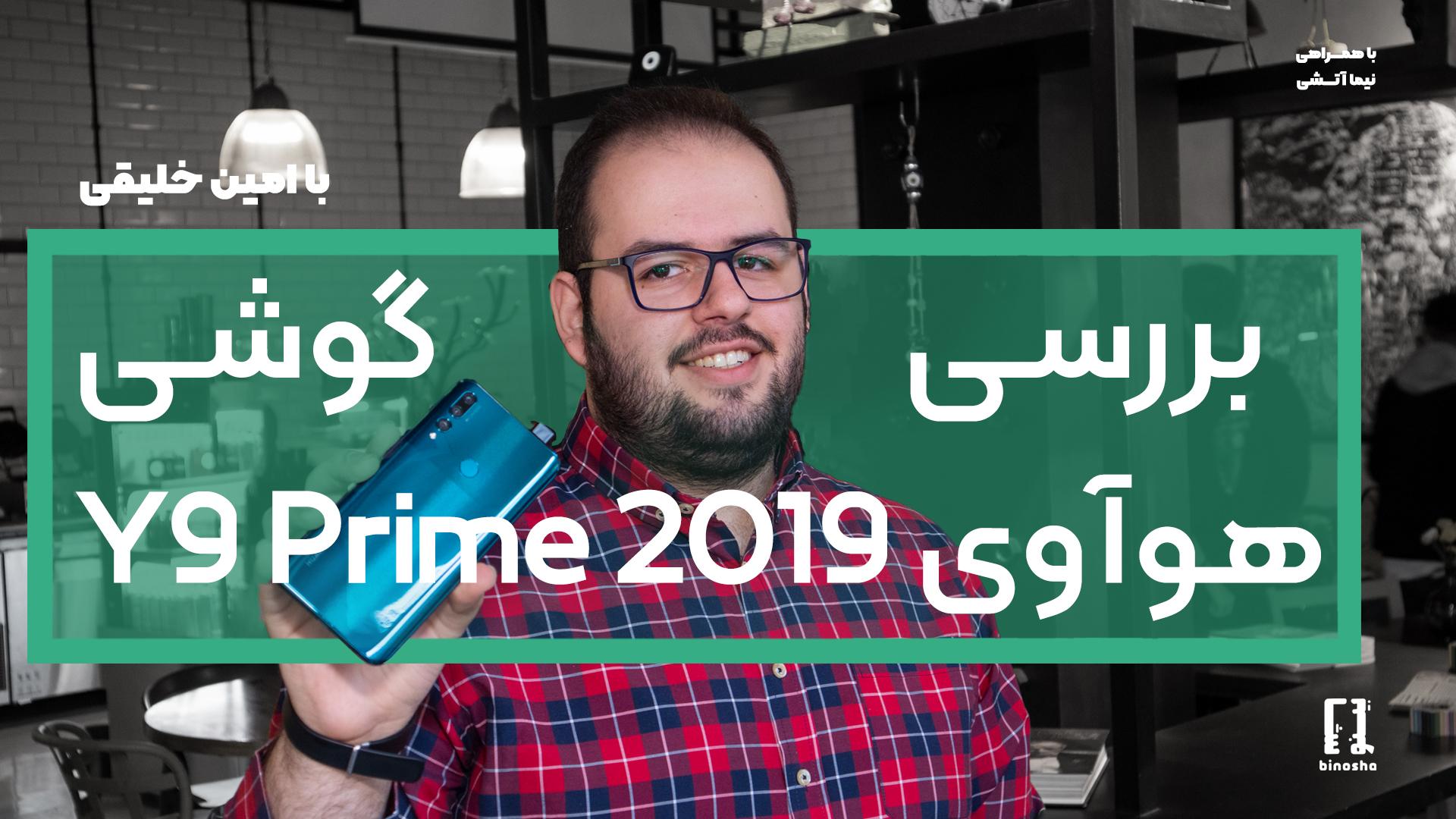 هوآوی Y9 Prime 2019
