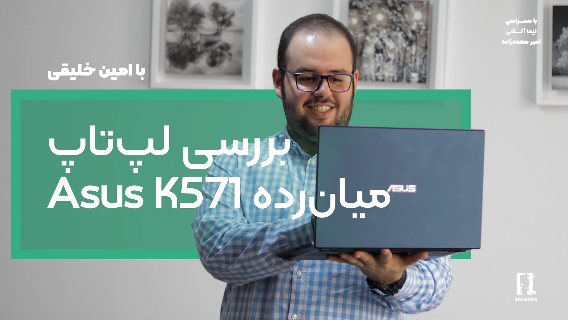 بررسی لپتاپ ایسوس K571 (از بهترین لپتاپهای میانرده بازار) | Asus K571 Review