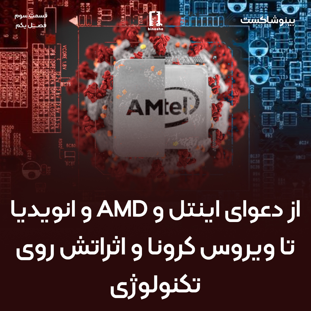 🎙 از دعوای اینتل و AMD و انویدیا تا ویروس کرونا و اثراتش روی تکنولوژی