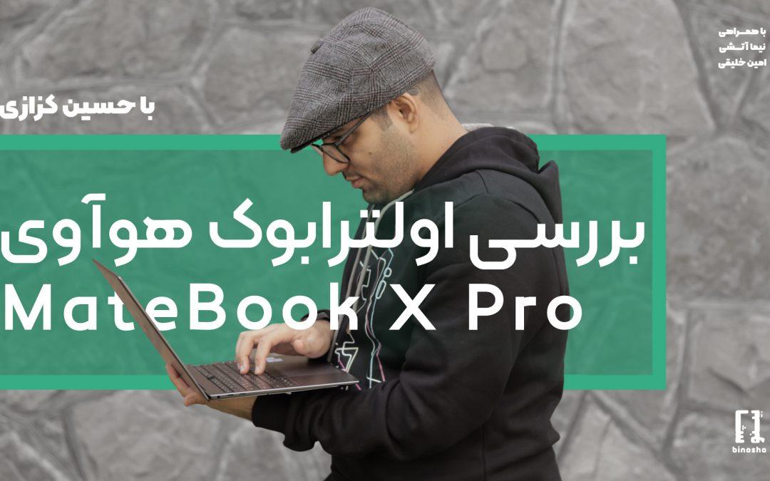 بررسی لپتاپ هوآوی میتبوک ایکس پرو | Huawei MateBook X Pro Review