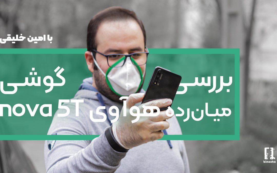 بررسی گوشی میانرده هوآوی نوا ۵ تی | Huawei nova 5T review
