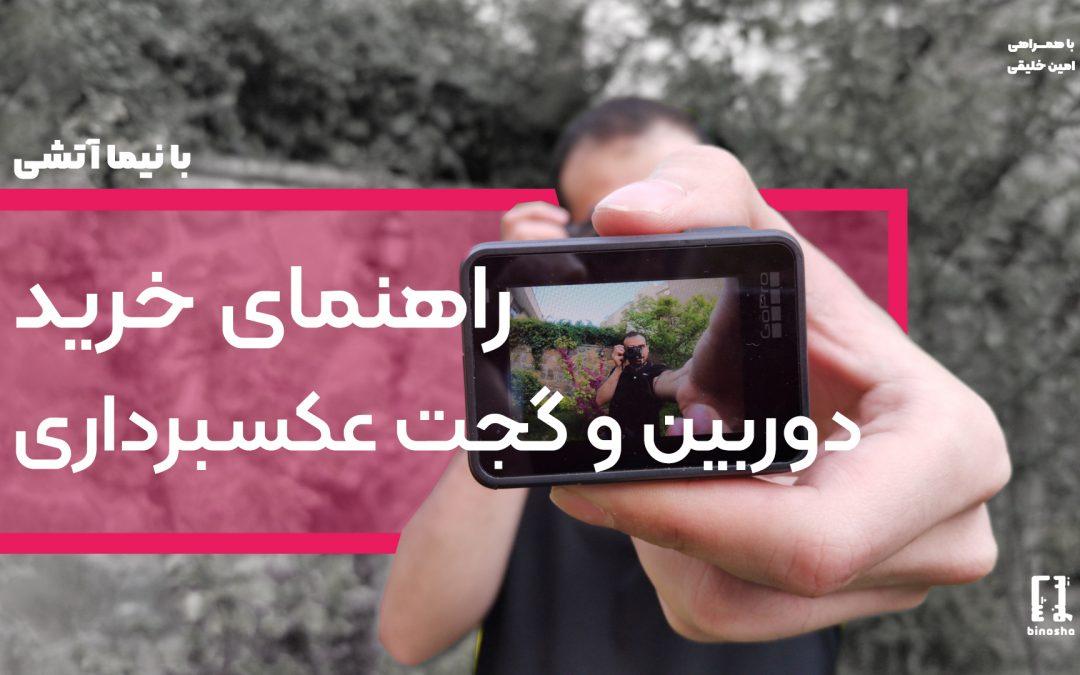 چه دوربینی بخریم؟ – راهنمای خرید دوربین و گجت فیلمبرداری