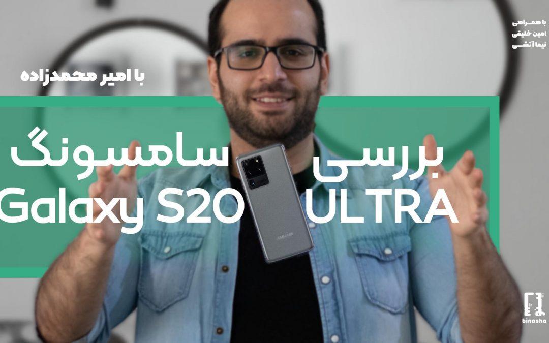 بررسی سامسونگ گلکسی اس ۲۰ اولترا   Samsung Galaxy S20 Ultra Review