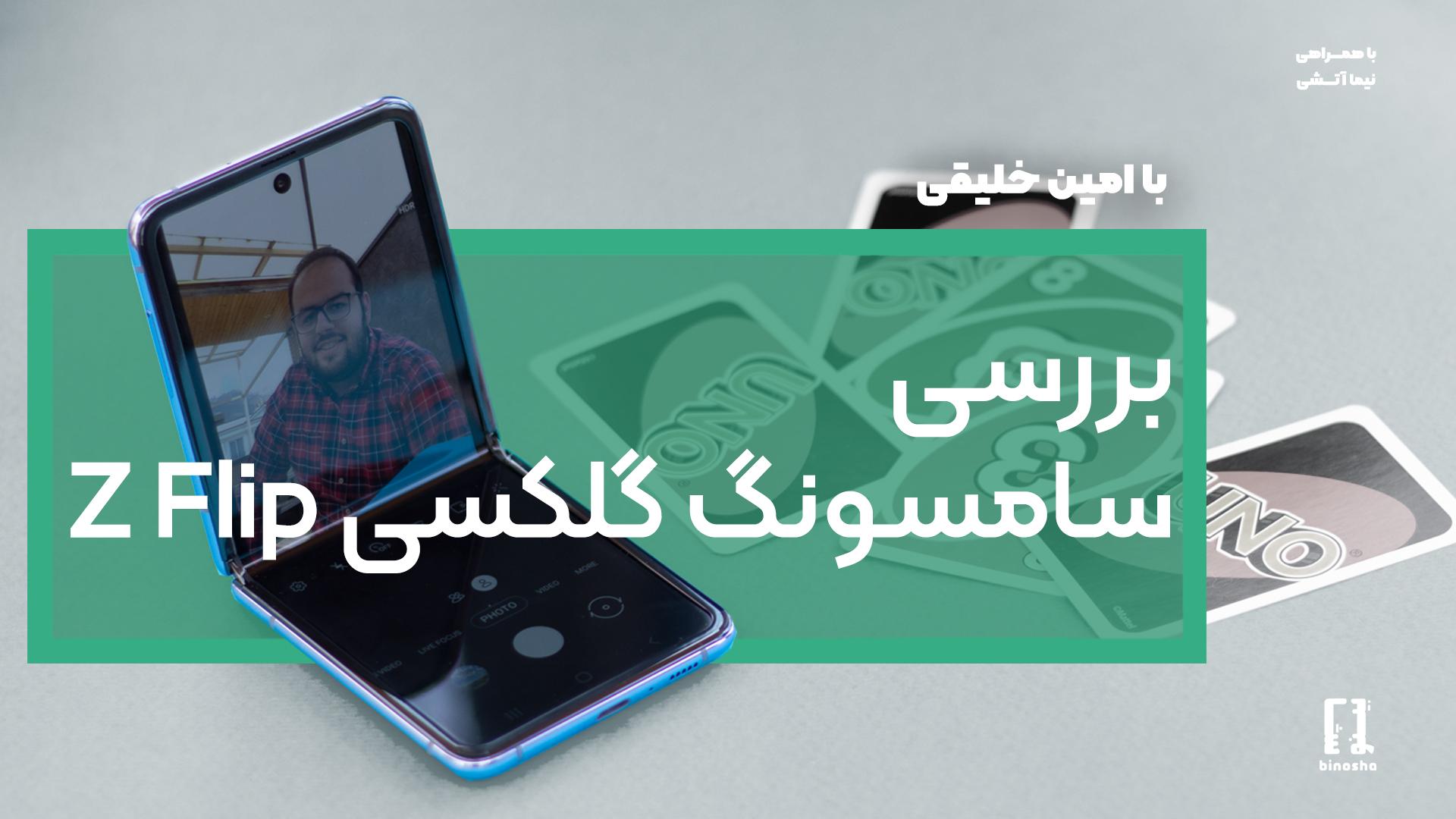 بررسی سامسونگ گلکسی زد فلیپ | Samsung Galaxy Z Flip Review