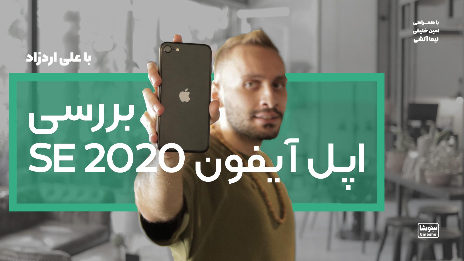 بررسی آیفون اس ای 2020 اپل | Apple iPhone SE 2020 Review