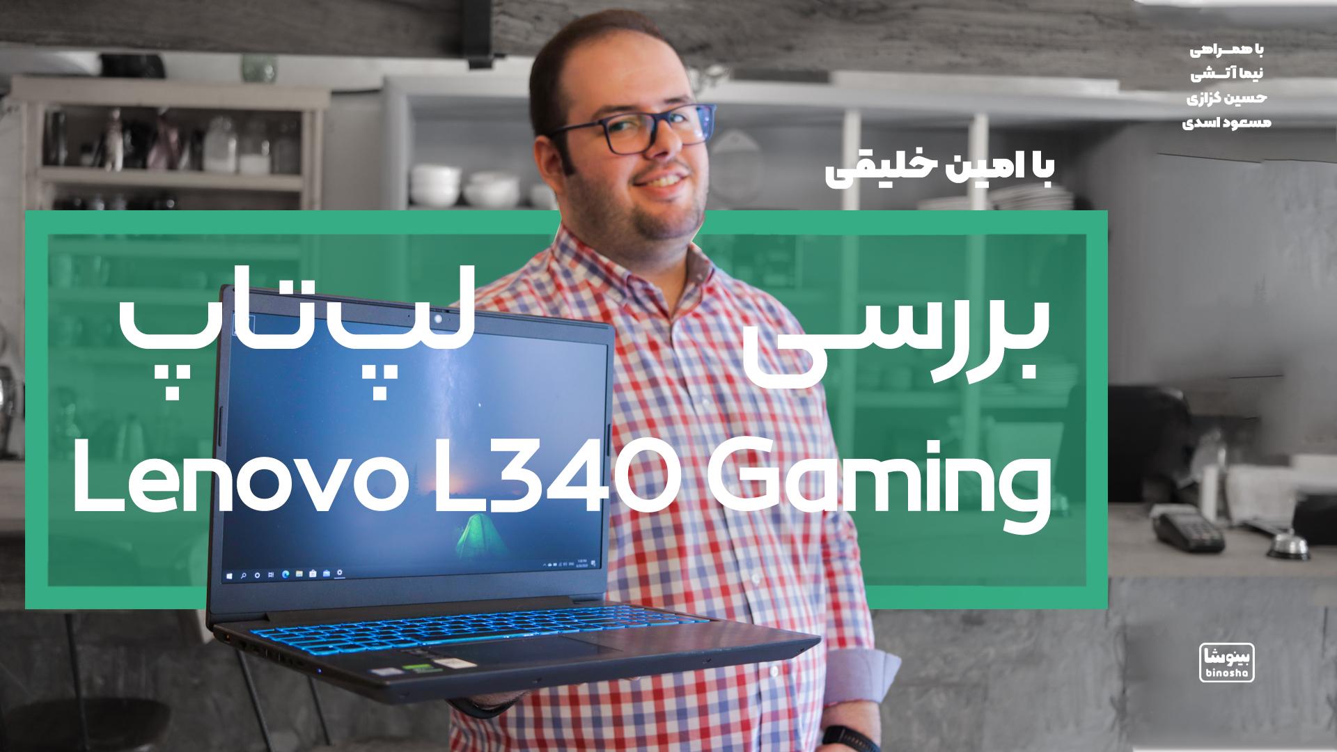 بررسی لپتاپ میانرده Lenovo L340 Gaming