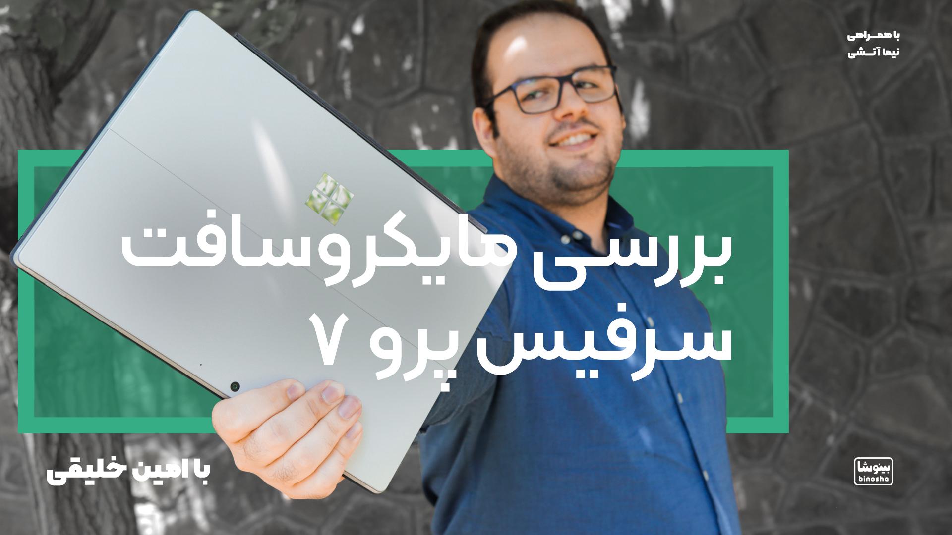بررسی سرفیس پرو ۷ مایکروسافت | Microsoft Surface Pro 7 Review
