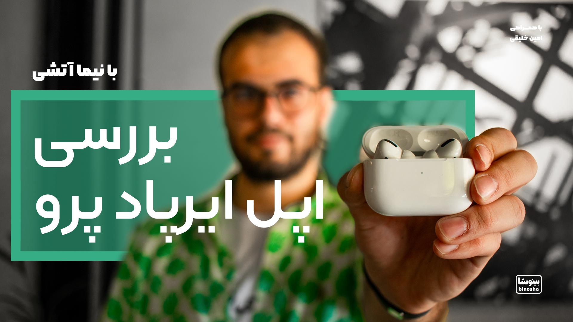 بررسی اپل ایرپاد پرو | Apple AirPod Pro review