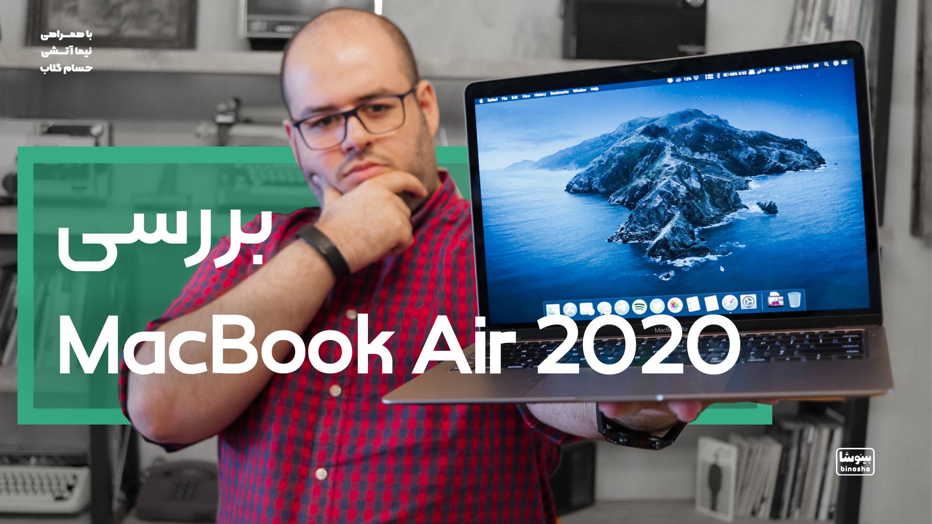 بررسی مکبوک ایر ۲۰۲۰ ( ارزانترین لپتاپ اپل ) | Apple Macbook Air 2020 review