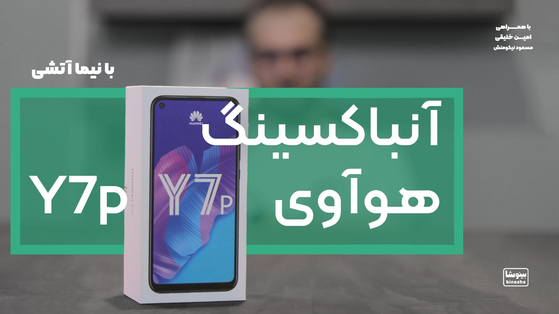 آنباکس گوشی هوآوی Y7p | Huawei Y7p unboxing