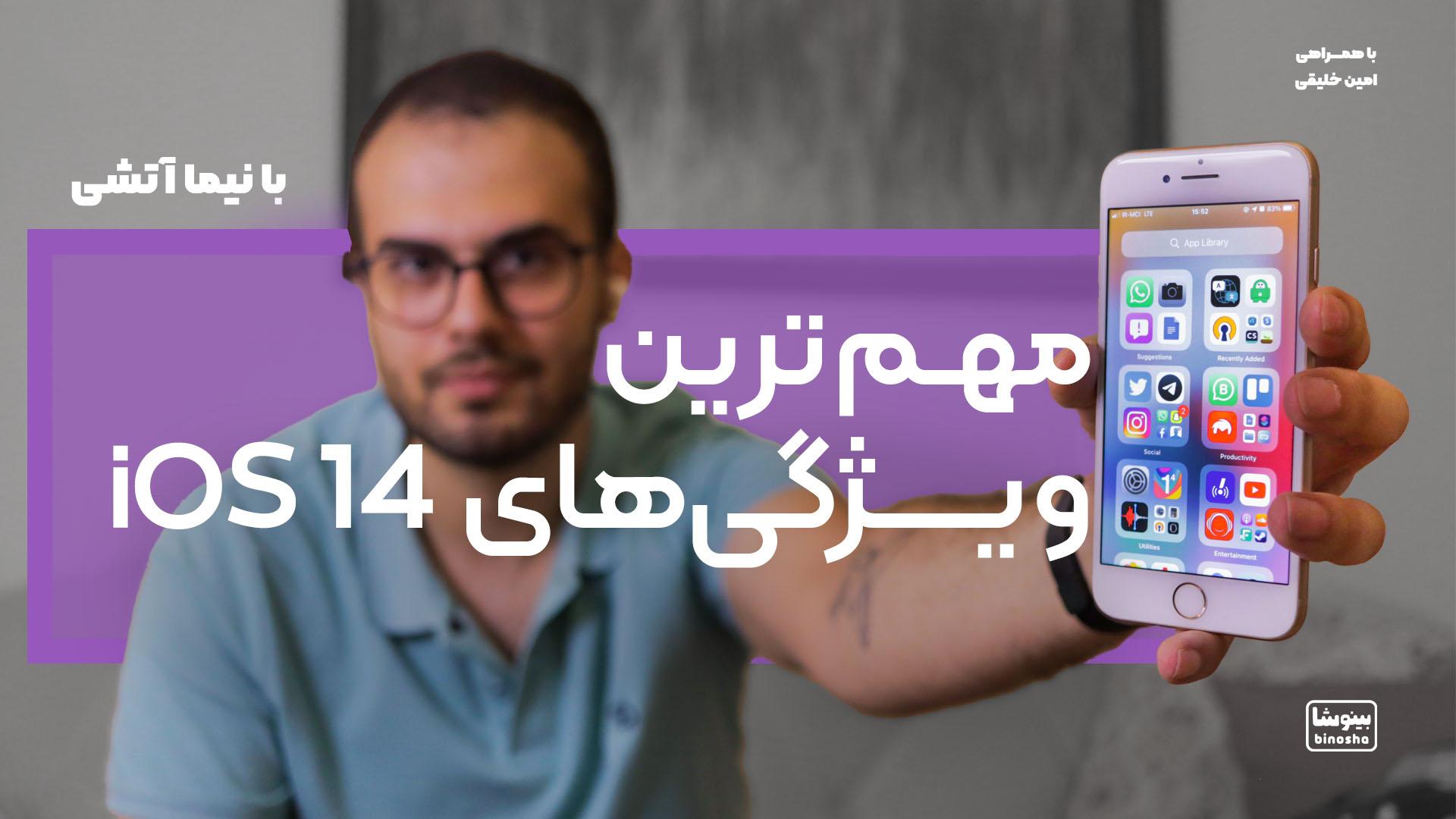 نگاه نزدیک به مهمترین ویژگیهای iOS 14 ( اپل از گوگل و اندروید کپی کرده؟ )
