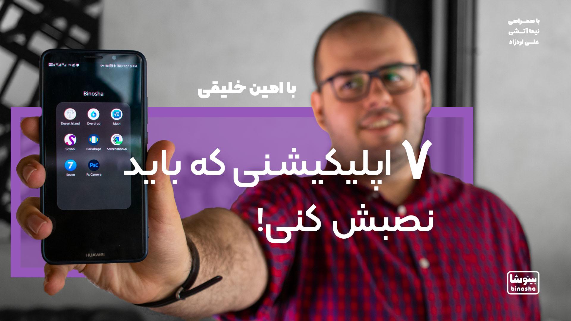 هفت اپلیکیشن که همین الان باید روگوشیت نصب کنی!!