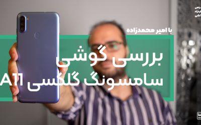 بررسی گوشی سامسونگ گلکسی A11 ( یکی از ارزان ترین گوشیهای سامسونگ)   Samsung Galaxy A11 review