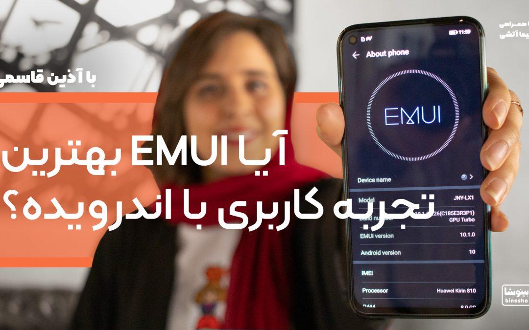 آیا EMUI بهترین تجربه کاربری با اندرویده؟