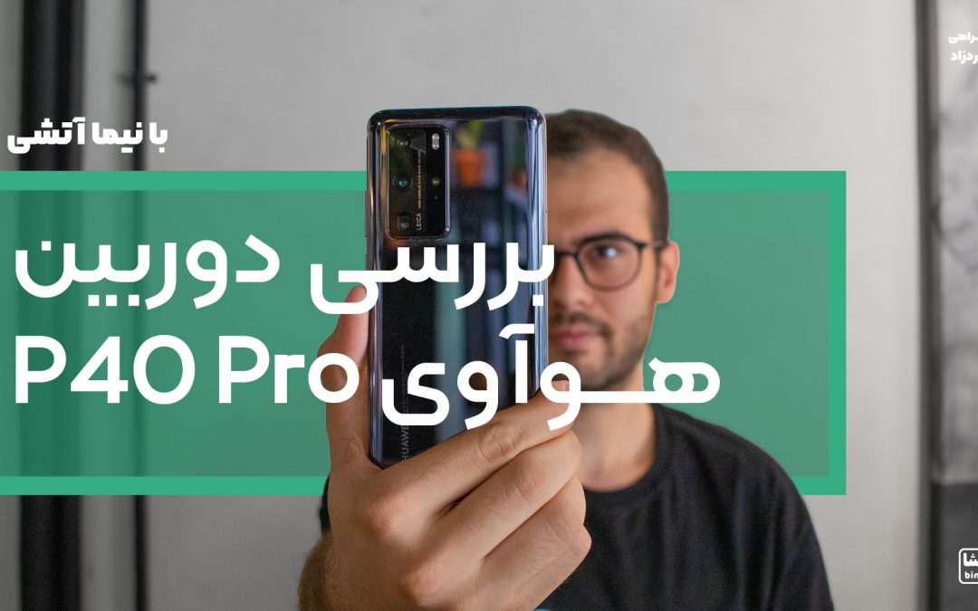 بررسی دوربین گوشی هوآوی P40 Pro ( بهترین دوربین بین گوشیهای اندرویدی؟ )