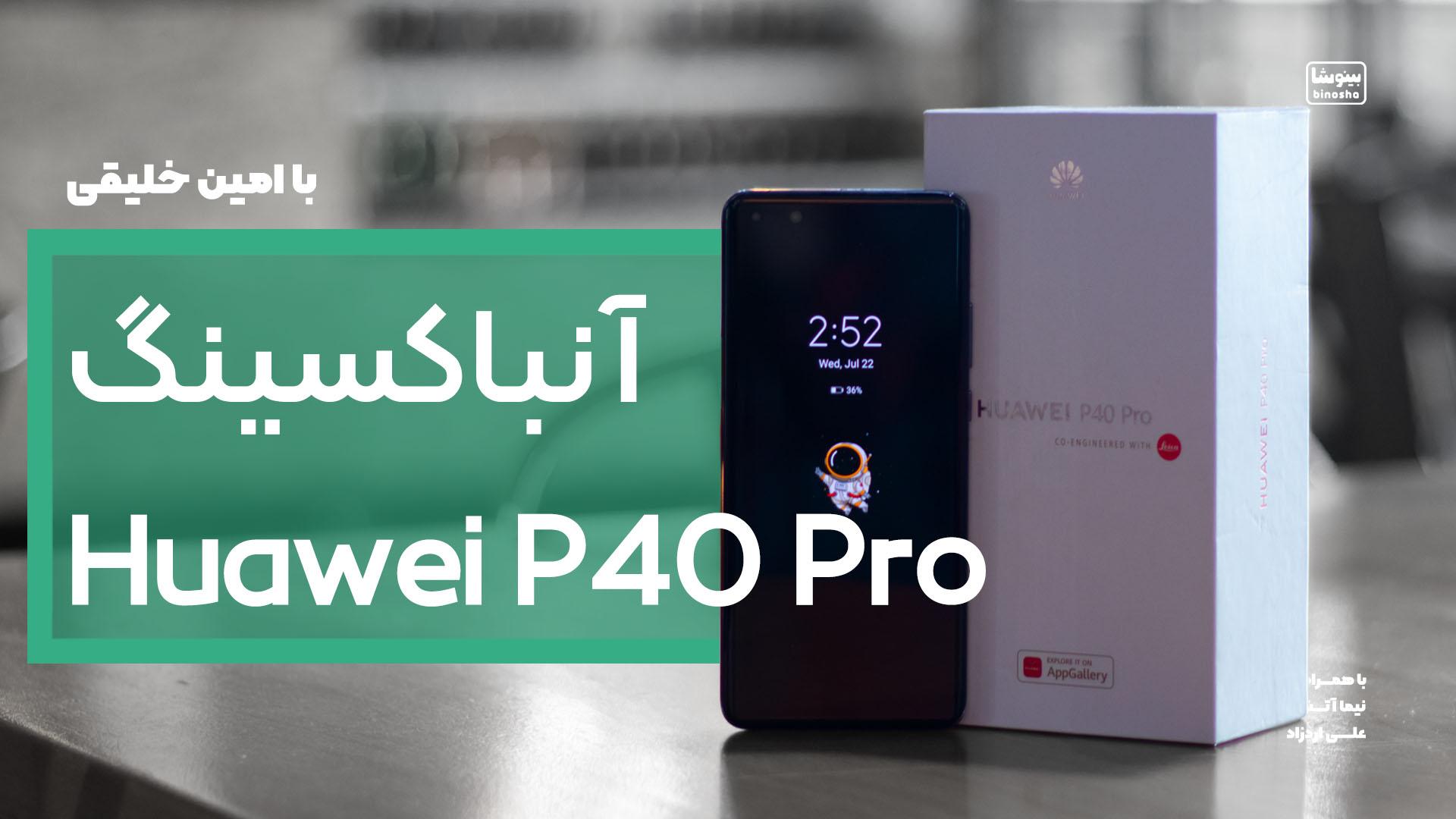 آنباکس جدیدترین گوشی پرچمدار هوآوی پی ۴۰ پرو | Huawei P40 Pro Unboxing