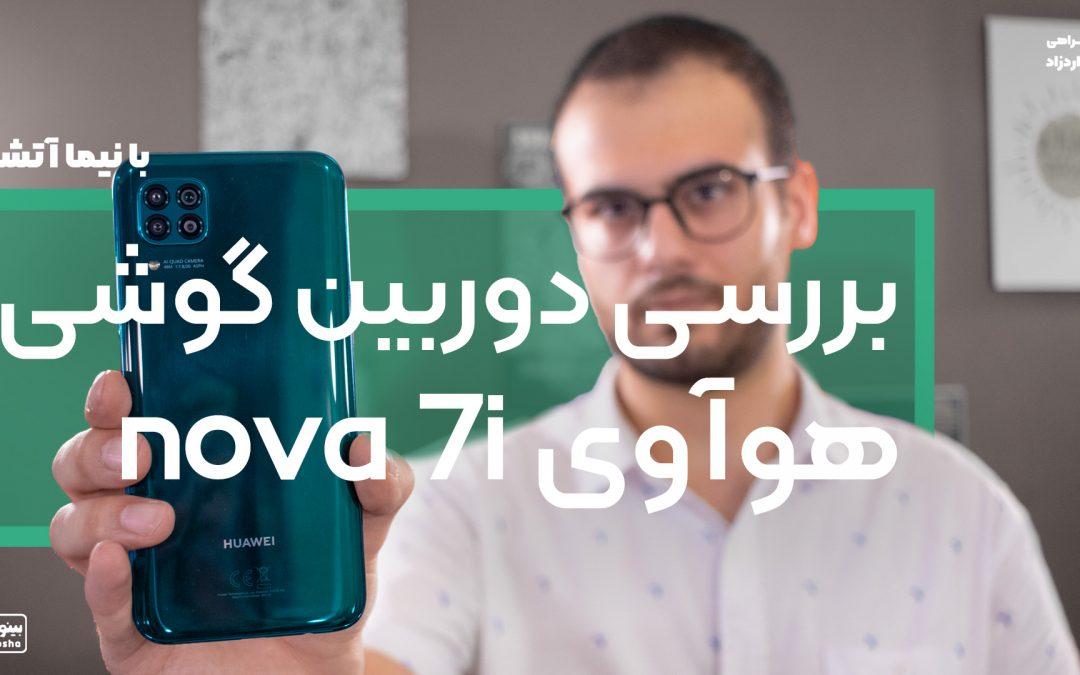 بررسی دوربین هوآوی Nova 7i ( یکی از جدیدترین گوشیهای میانرده بازار )
