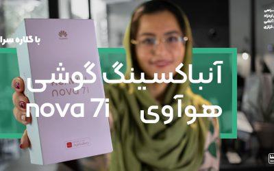 آنباکسینگ گوشی جدید هوآوی نوا 7i ( یکی از بهترین میان رده های بازار ) | Huawei Nova 7i Unboxing