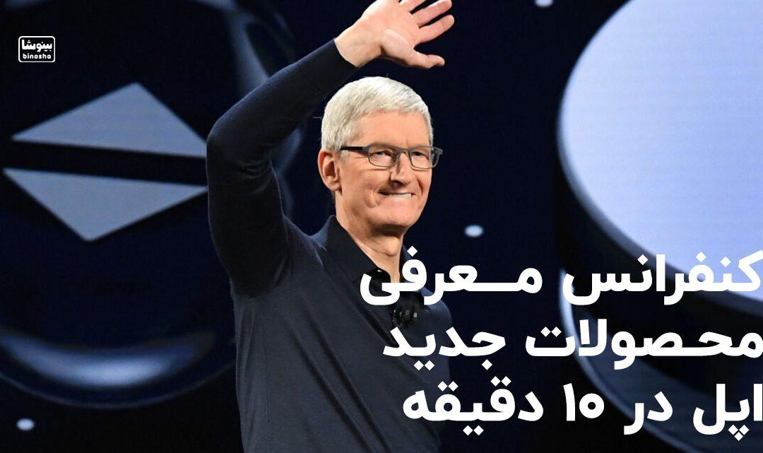خلاصه کنفرانس معرفی جدیدترین محصولات اپل در کمتر از ۱۰ دقیقه همراه با زیرنویس فارسی