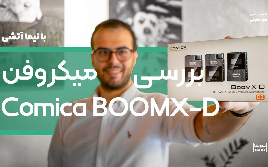 بررسی میکروفون کامیکا بوم ایکس دی – بهترین میکروفون برای ساخت ویدئو یوتیوب؟   COMICA BoomX-D review