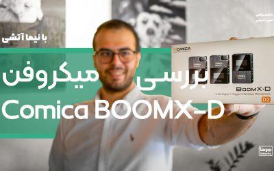 بررسی میکروفون کامیکا بوم ایکس دی – بهترین میکروفون برای ساخت ویدئو یوتیوب؟ | COMICA BoomX-D review