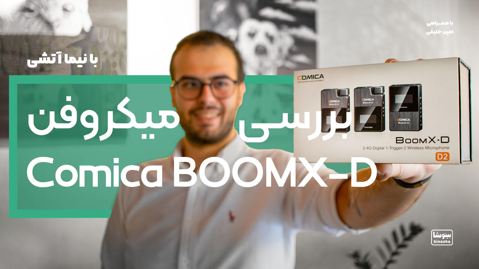 بررسی میکروفون کامیکا بوم ایکس دی - بهترین میکروفون برای ساخت ویدئو یوتیوب؟ | COMICA BoomX-D review