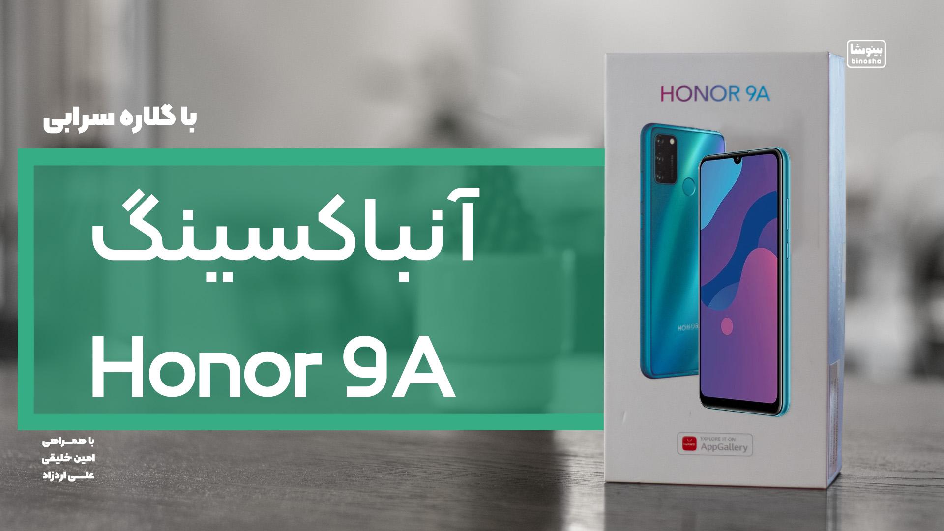 جعبه گشایی آنر ۹ ای ( جدیدترین گوشی میان رده آنر ) | Honor 9A Unboxing