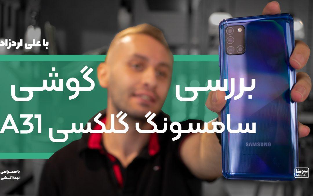 بررسی سامسونگ گلکسی آ۳۱ ( یکی از میانردههای خوب بازار )   Samsung Galaxy A31 review