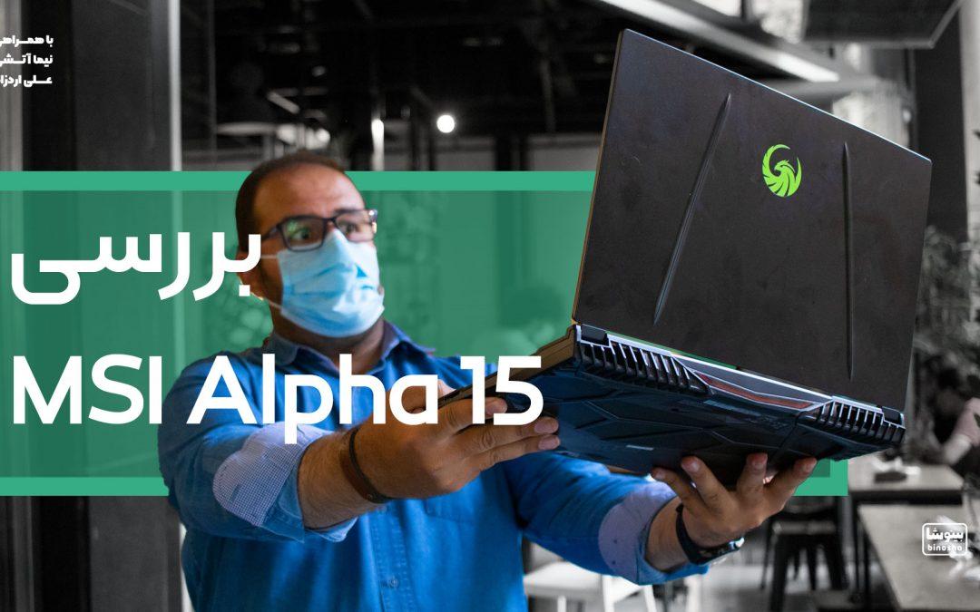 بررسی لپ تاپ گیمینگ ام اس آی آلفا ۱۵ (یکی از بهترین لپ تاپهای میانرده بازار)   MSI Alpha 15 Review