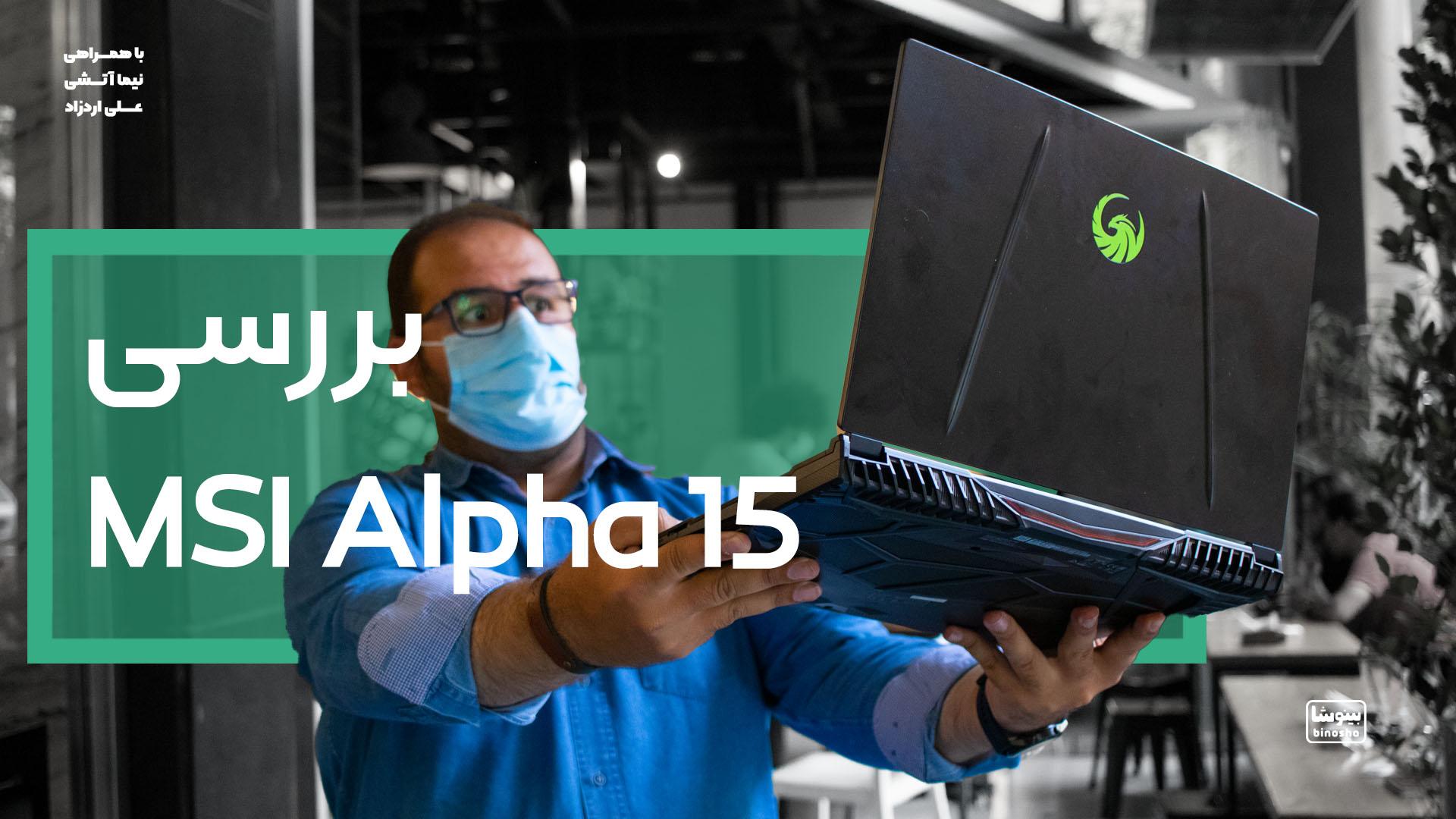بررسی لپ تاپ گیمینگ ام اس آی آلفا ۱۵ (یکی از بهترین لپ تاپهای میانرده بازار) | MSI Alpha 15 Review