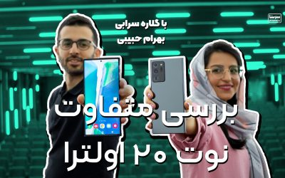 بررسی متفاوت بینوشا از سامسونگ گلکسی نوت ۲۰ اولترا | Samsung Galaxy Note 20 Ultra Review