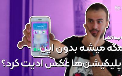 معرفی بهترین اپلیکیشن های ادیت عکس برای گوشی های اندرویدی و آیفون