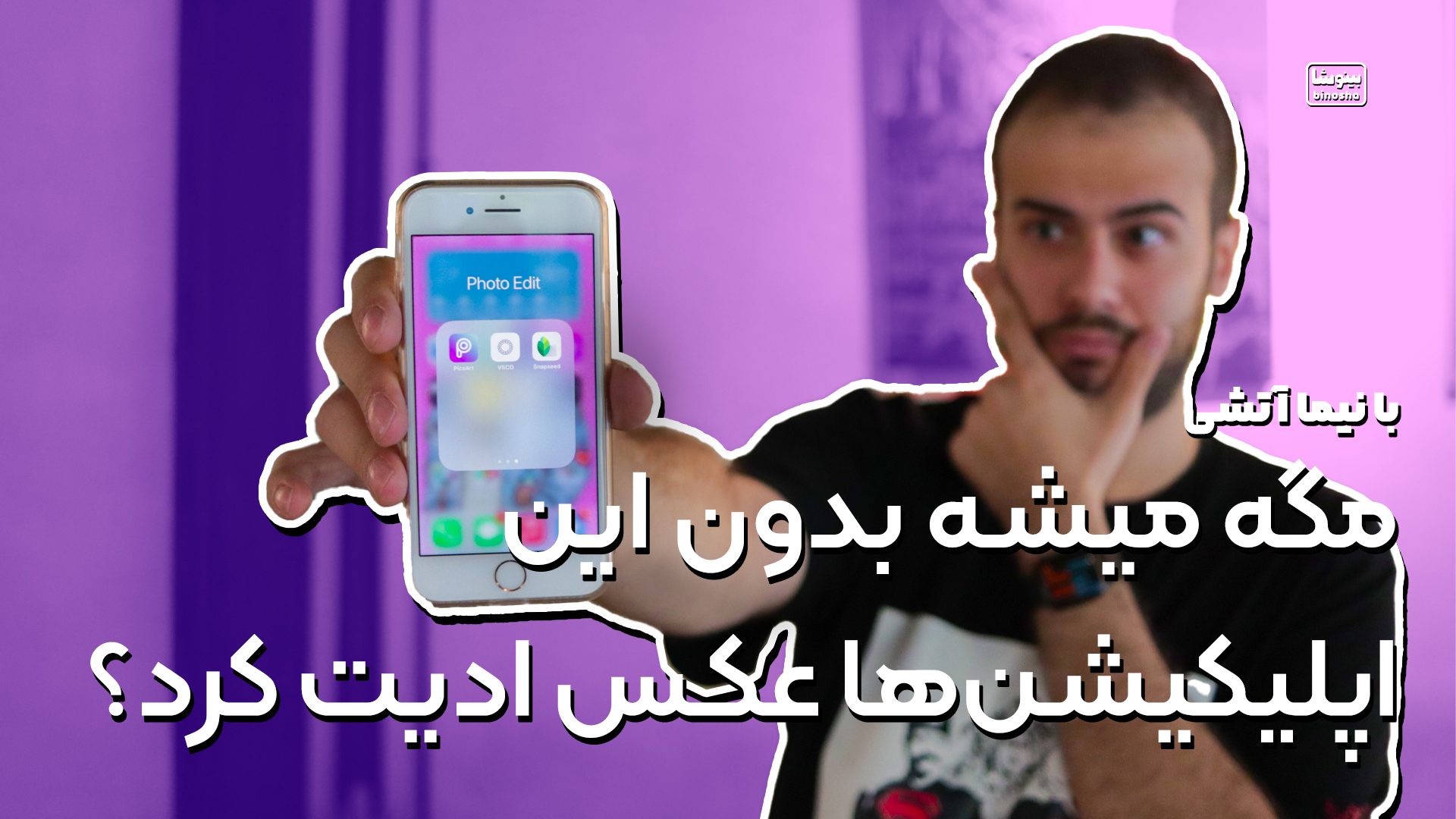 معرفی ۳ تا از بهترین اپلیکیشن های ادیت عکس برای گوشی های اندرویدی و آیفون