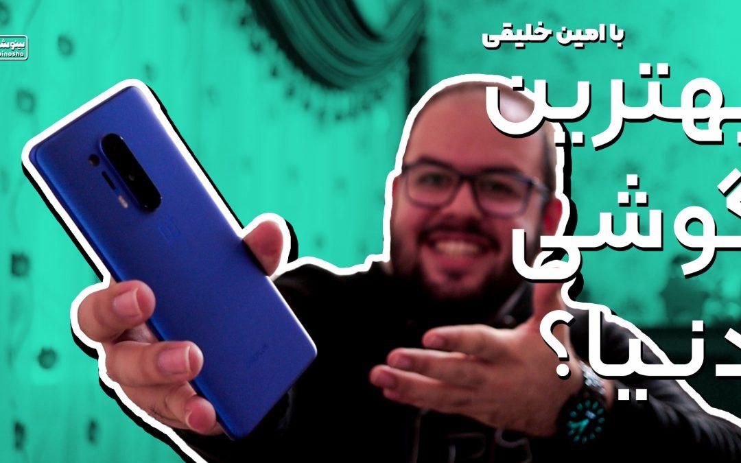 بررسی گوشی وان پلاس ۸ پرو (بهترین گوشی اندرویدی دنیا؟) | Oneplus 8 Pro Review 8 months later